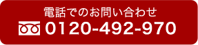 0120-492-970