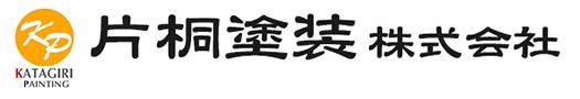片桐塗装株式会社